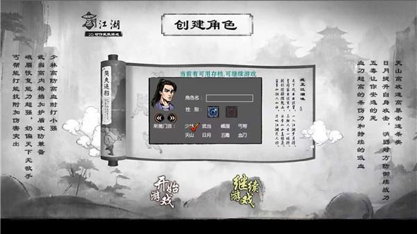 江湖妖魔录截图5