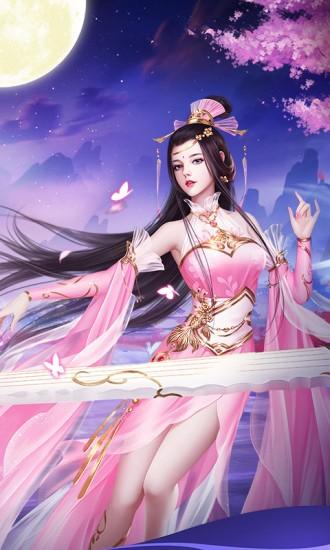 仙国妖缘截图4