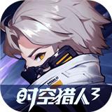 时空猎人3测试版