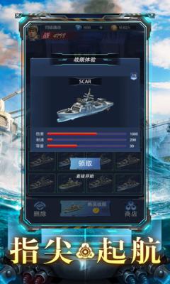 热血战舰截图2