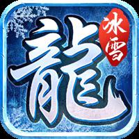龙城决斩龙冰雪