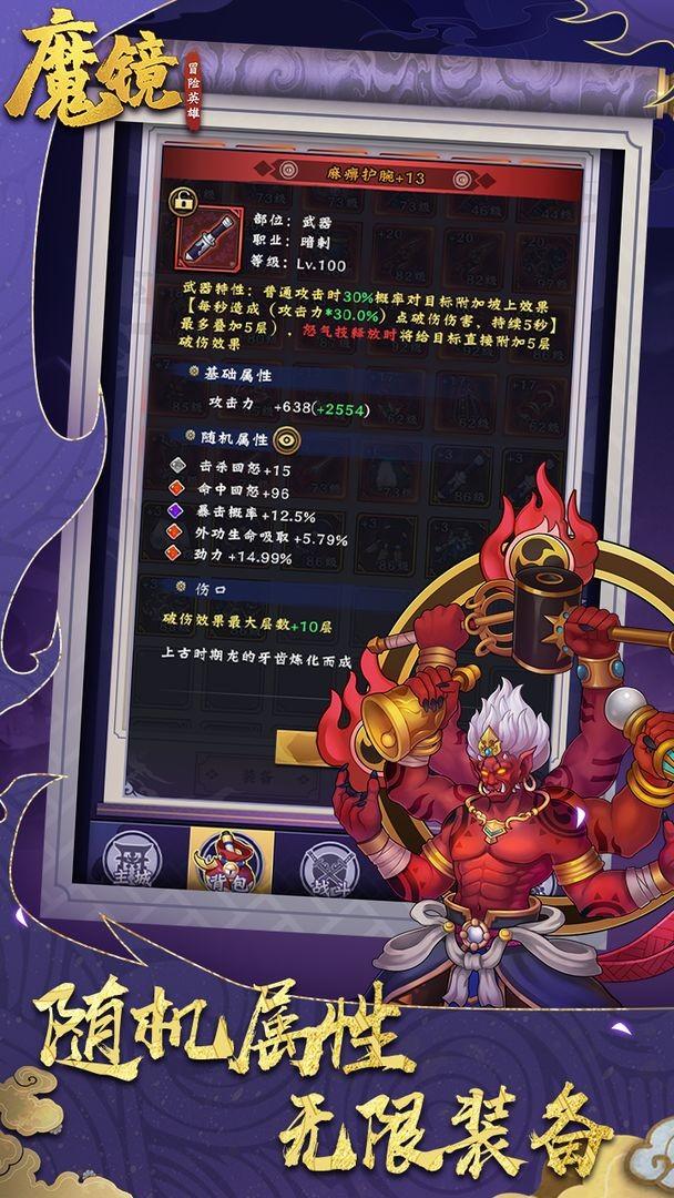 魔镜冒险英雄截图5