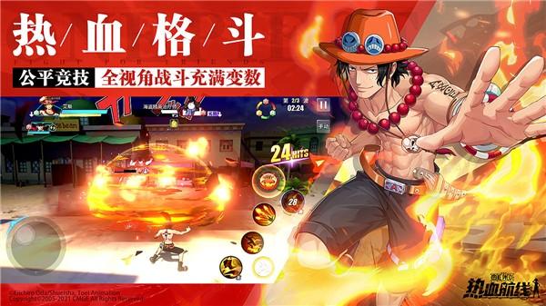 航海王热血航线中文版截图3