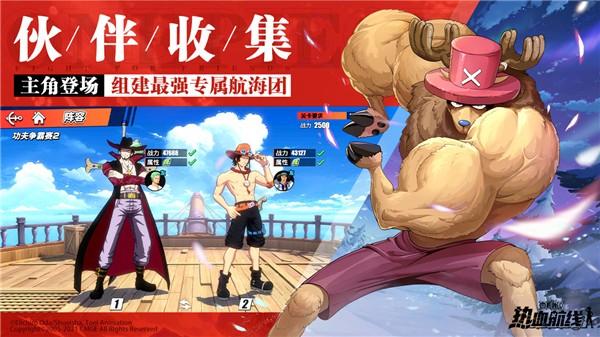 航海王热血航线中文版截图4
