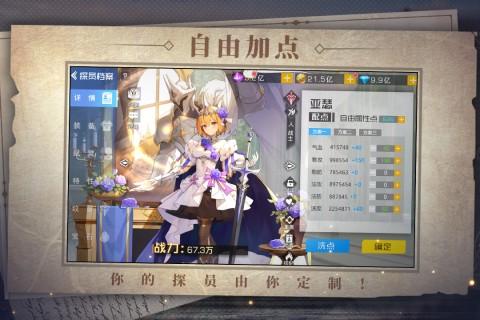 双生幻想安卓版截图5