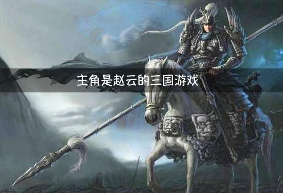 主角是赵云的三国游戏