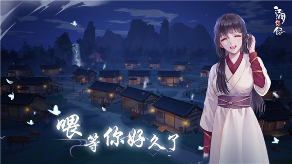 江湖悠悠安卓版截图5