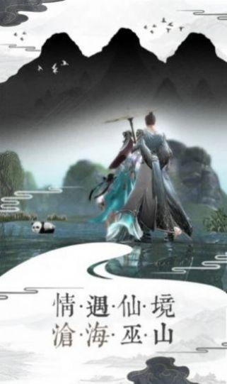 中州伏魔记截图4