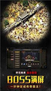 盟重英雄高爆版截图3