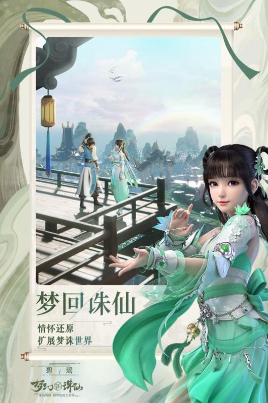梦幻新诛仙九游版截图1