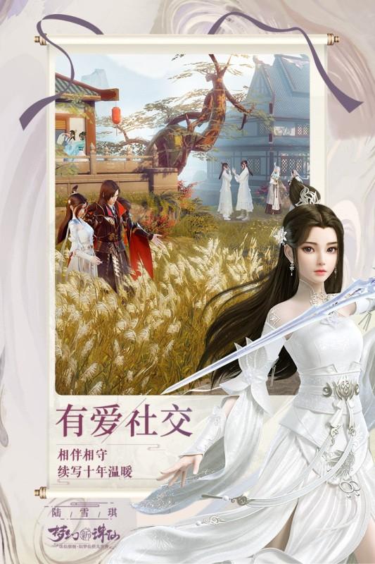 梦幻新诛仙九游版截图2