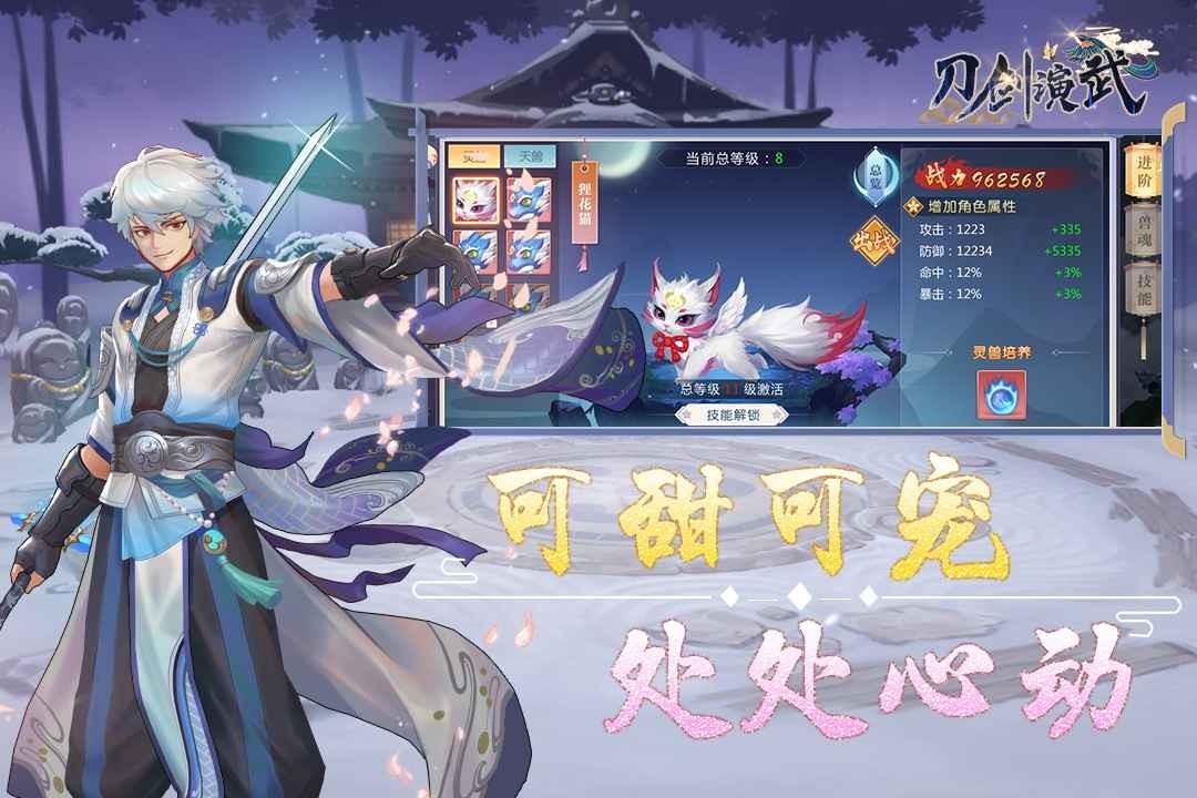 刀剑演武截图3