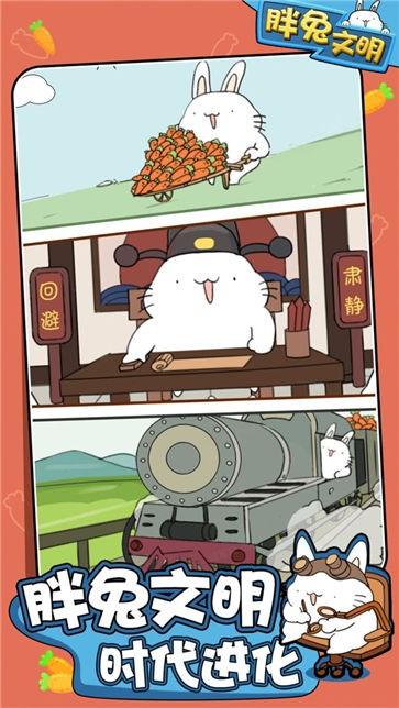胖兔文明蒸汽时代截图3