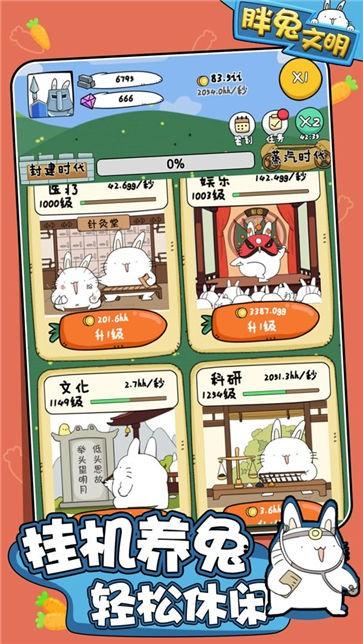 胖兔文明蒸汽时代截图1
