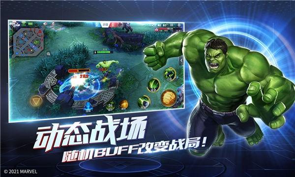 漫威超级战争网易版截图4