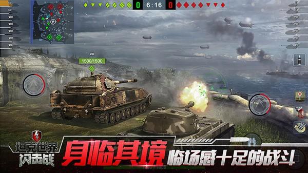 坦克世界闪击战体验服截图3