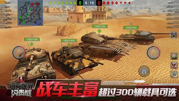 坦克世界闪击战体验服截图1