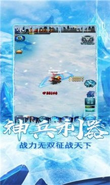 冰雪大陆传奇打金版截图3
