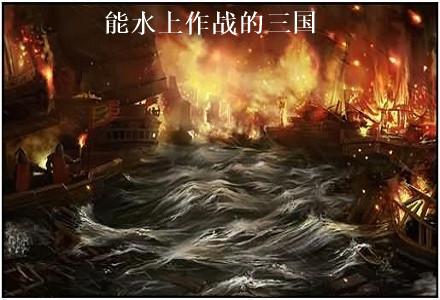 能水上作战的三国游戏推荐