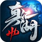 真江湖HD超V版