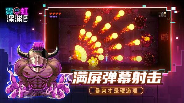 霓虹深渊中文手机版截图3