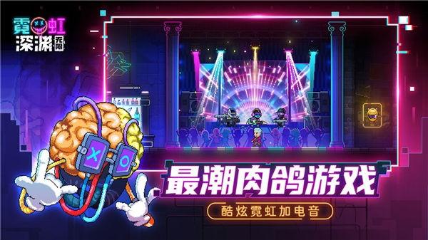 霓虹深渊中文手机版截图4