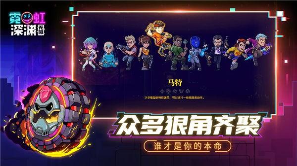 霓虹深渊中文手机版截图1