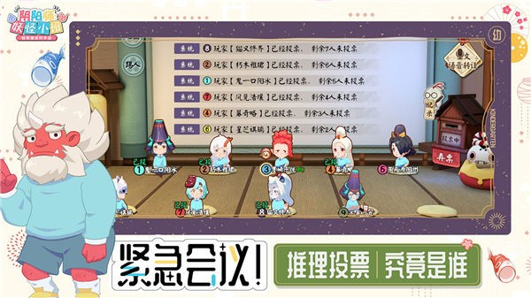阴阳师妖怪小班测试服截图5