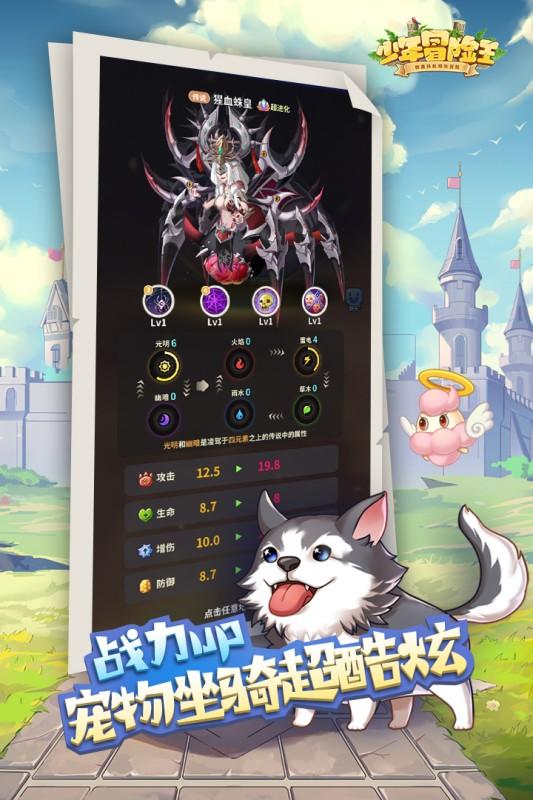 少年冒险王九游版截图4