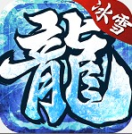 幻影冰雪三职业