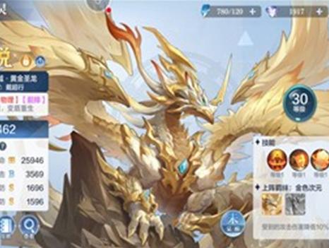 奥奇传说黄金圣龙技能解析