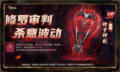 庆SS+新神器修罗神剑登场 新斗罗大陆五一专属活动来袭