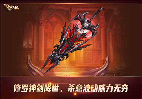 修罗审判杀意波动 新斗罗大陆SS+神器修罗神剑攻略