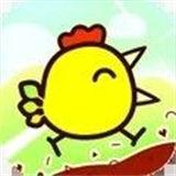 超级飞鸟快乐小鸡