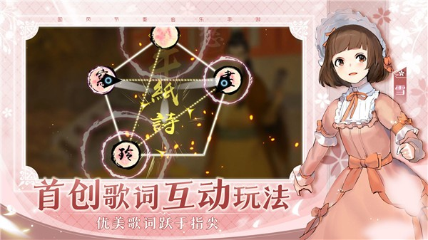 阳春艺曲公测版截图3