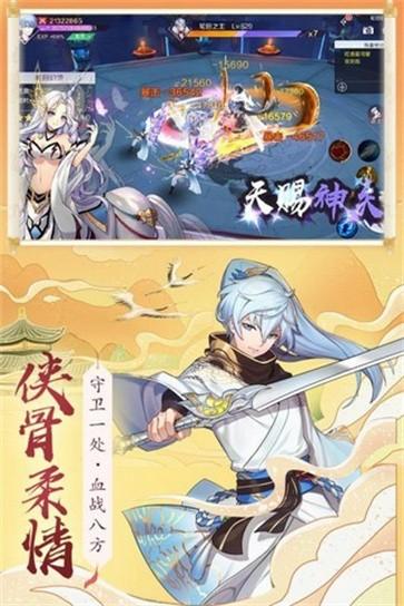 梦幻天姬截图1