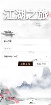 江湖之旅截图2