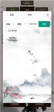江湖之旅截图3