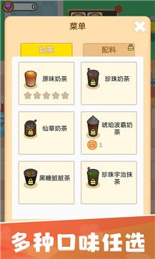 网红奶茶店测试服截图3