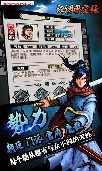 江湖风云录官方版截图3