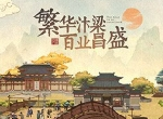 古风模拟经营新作 叫我大掌柜 手游联动杭州宋城