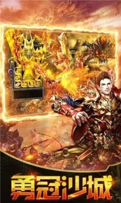 龙城战神领红包版截图1