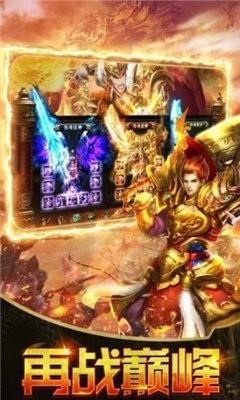 龙城战神领红包版截图2