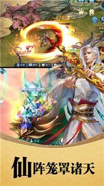 诛仙之最强剑仙截图4
