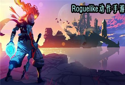 Roguelike动作手游