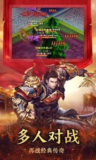 1.80怀恋传奇火龙高爆版截图1