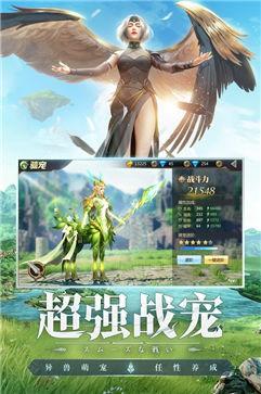 魔龙王座截图3