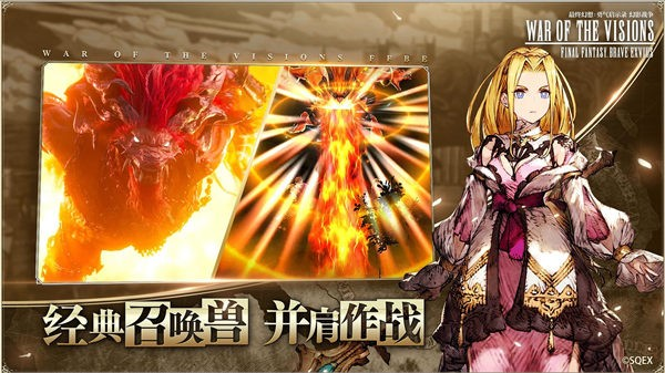 最终幻想勇气启示录幻影战争测试服截图5