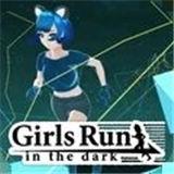 小艾在黑暗中奔跑