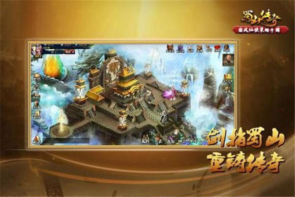 蜀山传奇九游版截图3